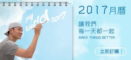 http://www.awc618.com/campaign/201609_calendar/index_sc.html