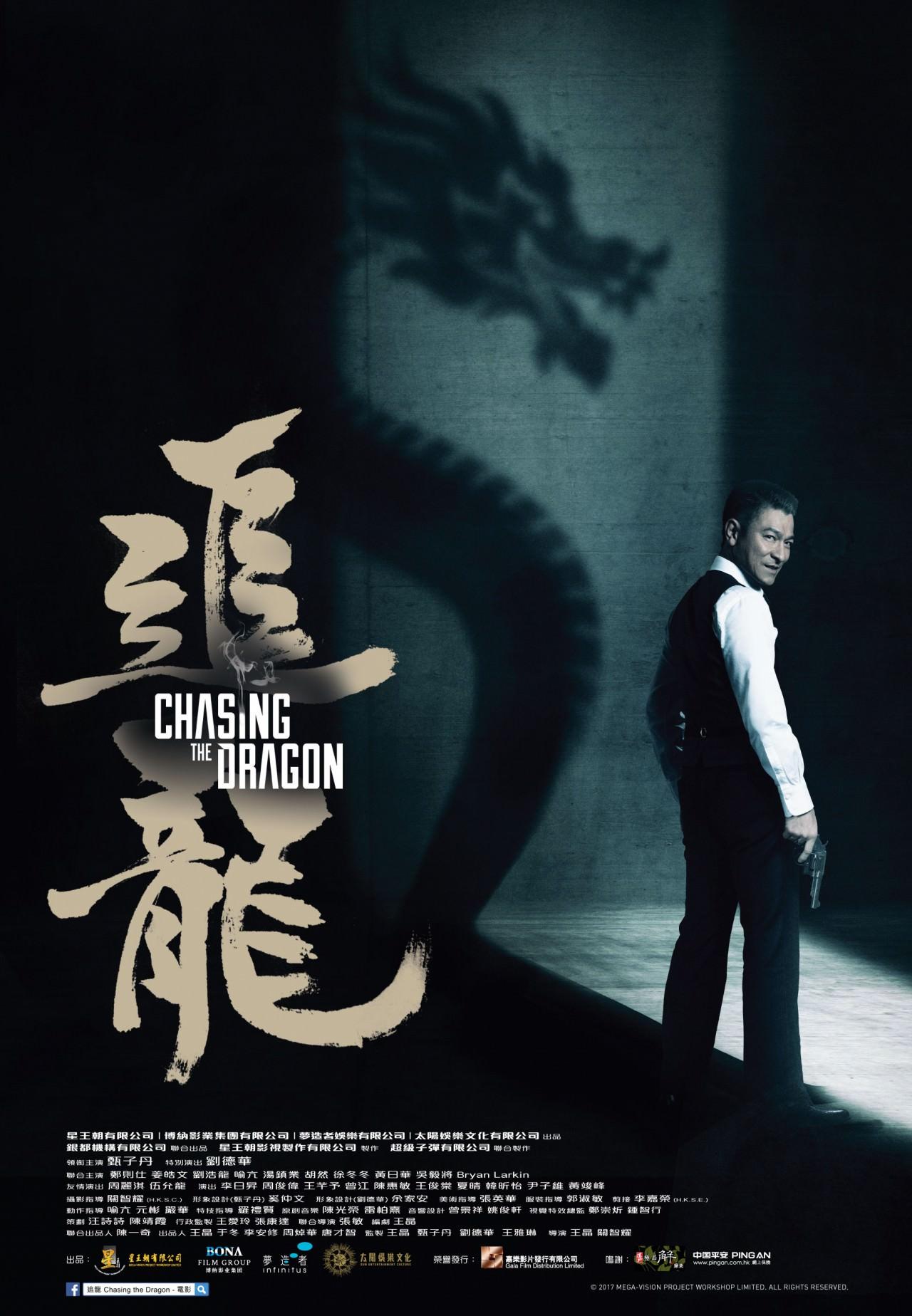 「华仔天地」包场支持我们的雷洛北京电影学院分数线表图片
